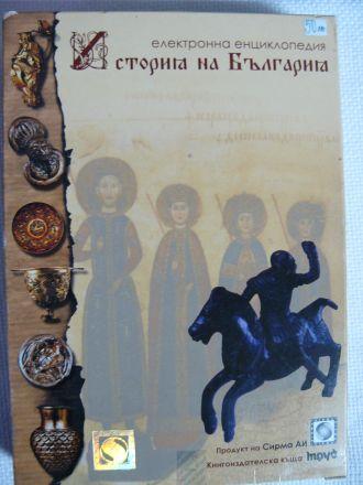 История на България - електронна енциклопедия