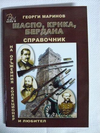 Шаспо, Крънка и Бердана от  Георги Маринов
