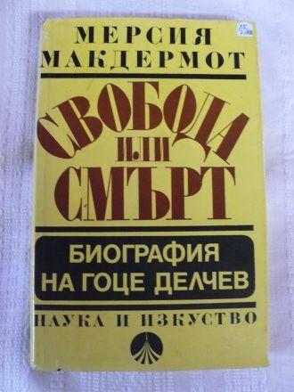 Биография на Гоце Делчев от Мерсия Макдермот