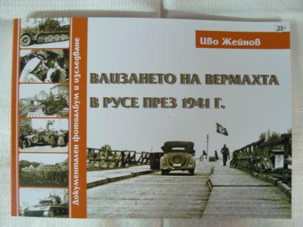 Влизането на Вермахта в Русе през 1941 г