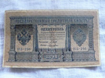 1 рубла 1898г.