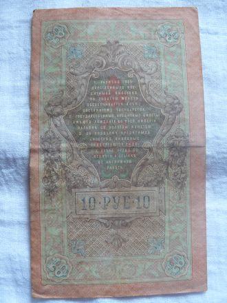 10 рубли 1909г.