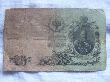 25 рубли 1909г.