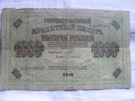 1000 рубли 1917г.