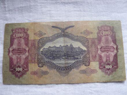 100 унгарски пенго 1930г.