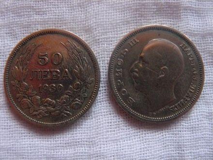 50 лева 1930г.