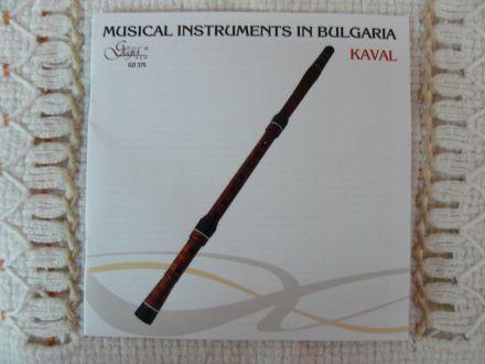 Български музикални инструменти-кавал