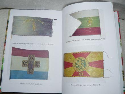 Знамената на бойната слава от Иван Иванов