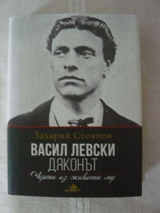 Васил Левски- Дяконът. Биография на Васил Левски от Захари Стоянов